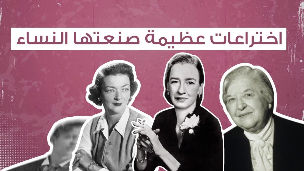 اختراعات عظيمة صنعتها النساء غيرت العالم - Inventions By Women Changed The World