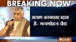 Reservation Should End As It Promotes Separatism: RSS Spokesperson Manmohan Vaidya