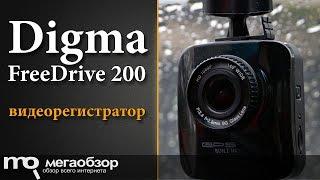 Обзор видеорегистратора Digma FreeDrive 200