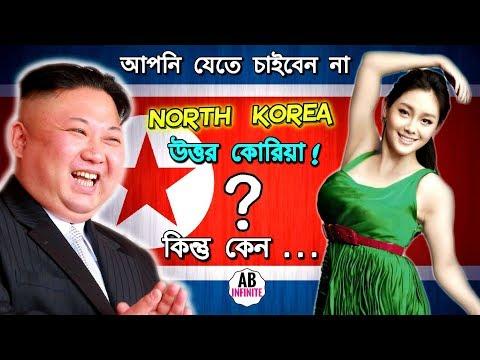 উত্তর কোরিয়ার অদ্ভুত ও আজব আইন   Amazing Facts About North Korea in bengali