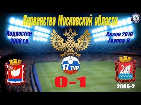 СШ Олимп (Фрязино)   0-1   ФК Салют (ФСК Долгопрудный 2006-2)
