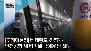 [투데이현장] 베테랑도 '진땀'…인천공항…