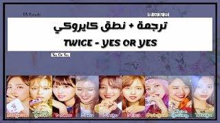 TWICE - Yes Or Yes | نطق كايروكي - Arabic Sub