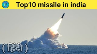 india's top 10 dangerous missile || bharat ke 10 powerful missile || by viral fact
