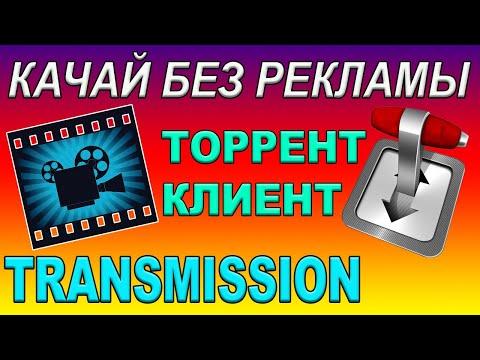 Торрент клиент - Transmission.