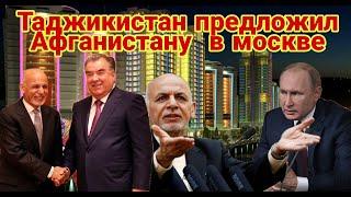 Фото Срочно! Новости Таджикистан  Афганистану  В Москве