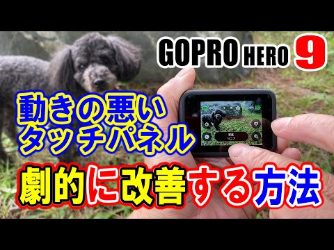 【GOPRO HERO9】 動きの悪いタッチパネルを劇的に改善する方法 コレだけででサクサク動きますHow to dramatically improve a stagnant touch panel