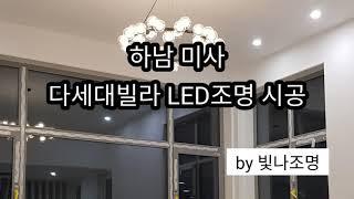 하남 미사신도시 신축빌라 LED조명 시공