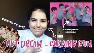 NCT DREAM - Chewing Gum РЕАКЦИЯ|Я ЧУВСТВУЮ СЕБЯ СТАРОЙ!