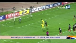 التعاون يخسر من الأهلي الإماراتي ضمن الجولة الرابعة من دوري أبطال آسيا