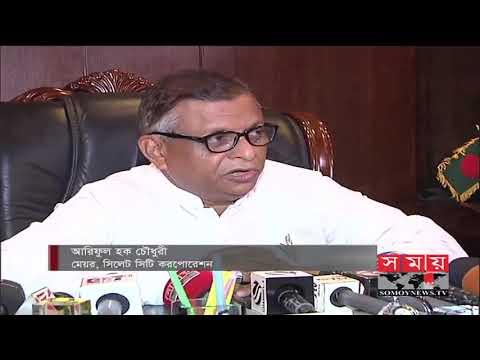 দ্বিতীয় দফায় সিলেটের মেয়রের দায়িত্ব নিলেন আরিফুল হক চৌধুরী | Ariful Haque Choudhury | Somoy TV
