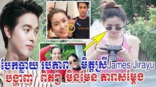 បែកធ្លាយរូបភាពសង្សាររបស់James Jirayu បានប្រកាសក្ដែងៗ, breaking news cnn, news 1st, Cambodia Daily24
