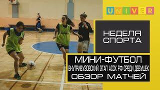Мини футбол среди женщин на чемпионате АССК РФ Неделя спорта