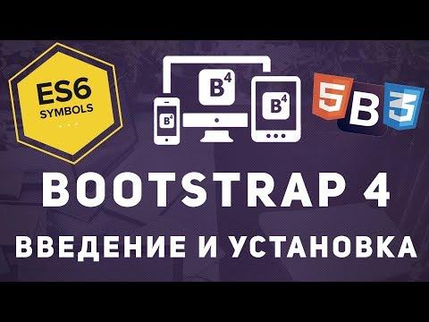 Уроки Bootstrap 4 - Установка и введение. Что такое Bootstrap