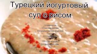 Вкусные супы рецепты с фото.Турецкий йогуртовый суп с рисом