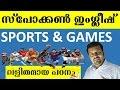spoken english malayalam- Sports And Games-പാഠം37