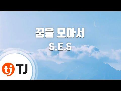 [TJ노래방] 꿈을모아서 - S.E.S / TJ Karaoke