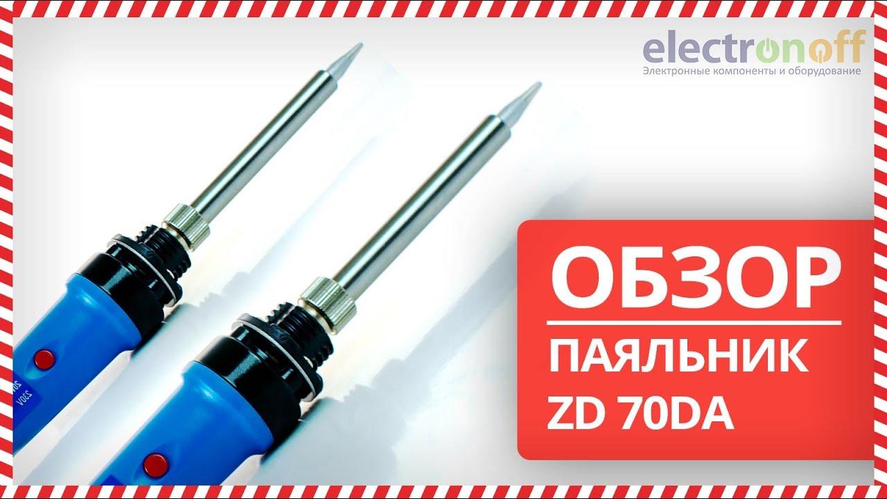 💥 Паяльник ZD 70DA - Обзор от Electronoff ⚡