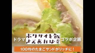 本日深夜にスタートするドラマ『ホクサイと飯さえあれば』コラボ企画! ...