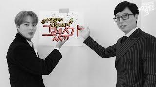 슈가맨3 릴레이 힌트 그리기, 하성운 미술학원 짬바만 …