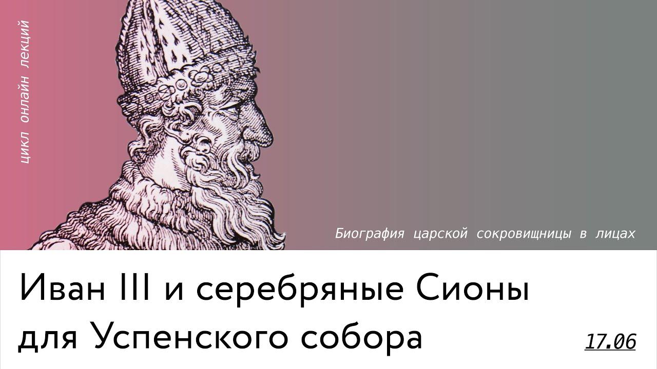 Иван III и серебряные Сионы для Успенского собора