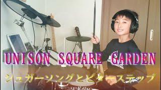 UNISON SQUARE GARDEN「シュガーソングとビターステップ」ドラム9歳