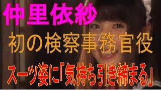 仲里依紗>初の検察事務官役 スーツ姿に「気持ち引き締まる」 女優の仲...