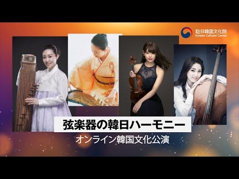 オンライン韓国文化公演 「 弦楽器の韓日ハーモニー 」①