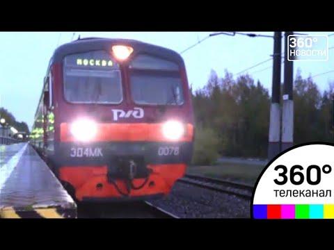 Частично восстановлено движение электричек и экспрессов до Москвы с вокзала Дубна