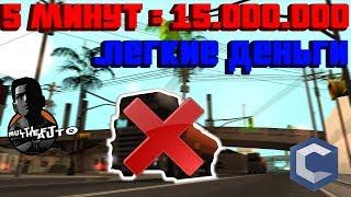MTA [CCDPLANET] - КАК ЗАРАБОТАТЬ ЗА 5 МИНУТ ДО 15.000.000! СЕКРЕТ ЛЕГКИХ ДЕНЕГ НА CCDPLANET!