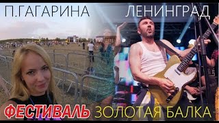 Золотая балка. Концерт Шнурова, Гагариной. Балаклава. Крым.