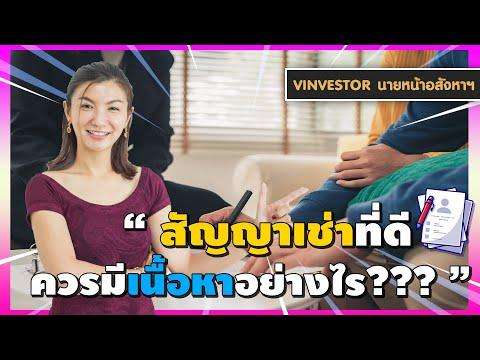 Vinvestorนายหน้าอสังหา : สัญญาเช่าที่ดีควรมีเนื้อหาอย่างไร