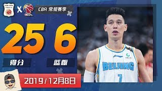 Jeremy Lin FIRE Highlights vs Shenzhen(2019.12.8) - 25 Pts, 6 Reb! | CRAZY ENDING! | 林书豪vs深圳25分全集锦 |