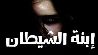 تلخيص رواية إبنة الشيطان -معاذ جهاد-