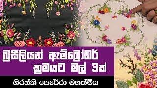 බ්රසීලියන් ඇම්බ්රෝඩර් ක්රමයට මල් 3ක්    Piyum Vila   09 - 05 - 2019   Siyatha TV Thumbnail