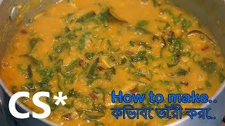 How to cook Dal Saag