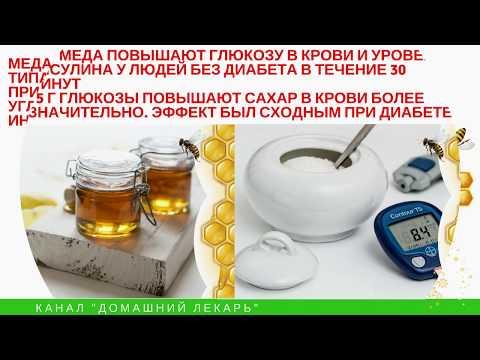 Можно ли есть мед при сахарном диабете 1 и 2 типов? - Домашний лекарь - выпуск №41 | средства | сахарный | домашние | лечение | диабет_1 | типа_2 | можно | типа | есть | мед