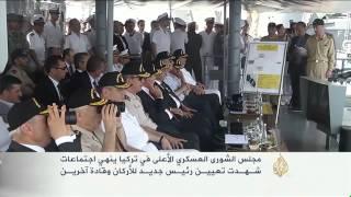 فيديو.. تعيين رئيس جديد لأركان الجيش التركي