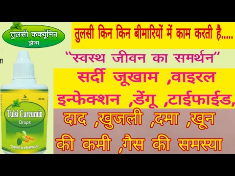 Benmoon pharma tulsi curcumin Drop