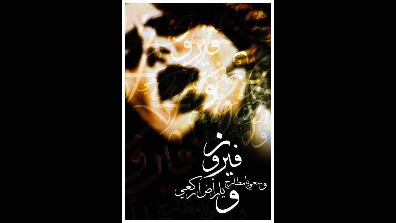 Fairouz Songs intended for fairouz - bayti ana baytak - youtube