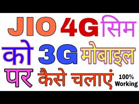 How to use Jio 4g sim in 3g Phone | JIO 4G  सिम को 3G मोबाइल  पर कैसे चलाएं