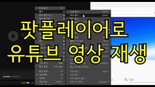 팟플레이어로 유튜브 영상 재생하기 - 은빛유니콘