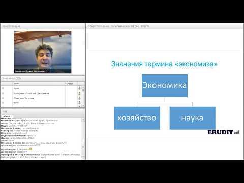 Экономика, финансы - Видео уроки - онлайн видео обучение