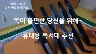 휴대용 독서대 추천(까미노 독서대)