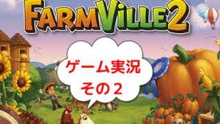 【Farm Ville2】 ゲーム実況その2 screenshot 5