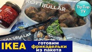 ✔ГОТОВИМ ФРИКАДЕЛЬКИ ИЗ МАГАЗИНА ИКЕА/ ДЕГУСТИРУЕМ/ IKEA