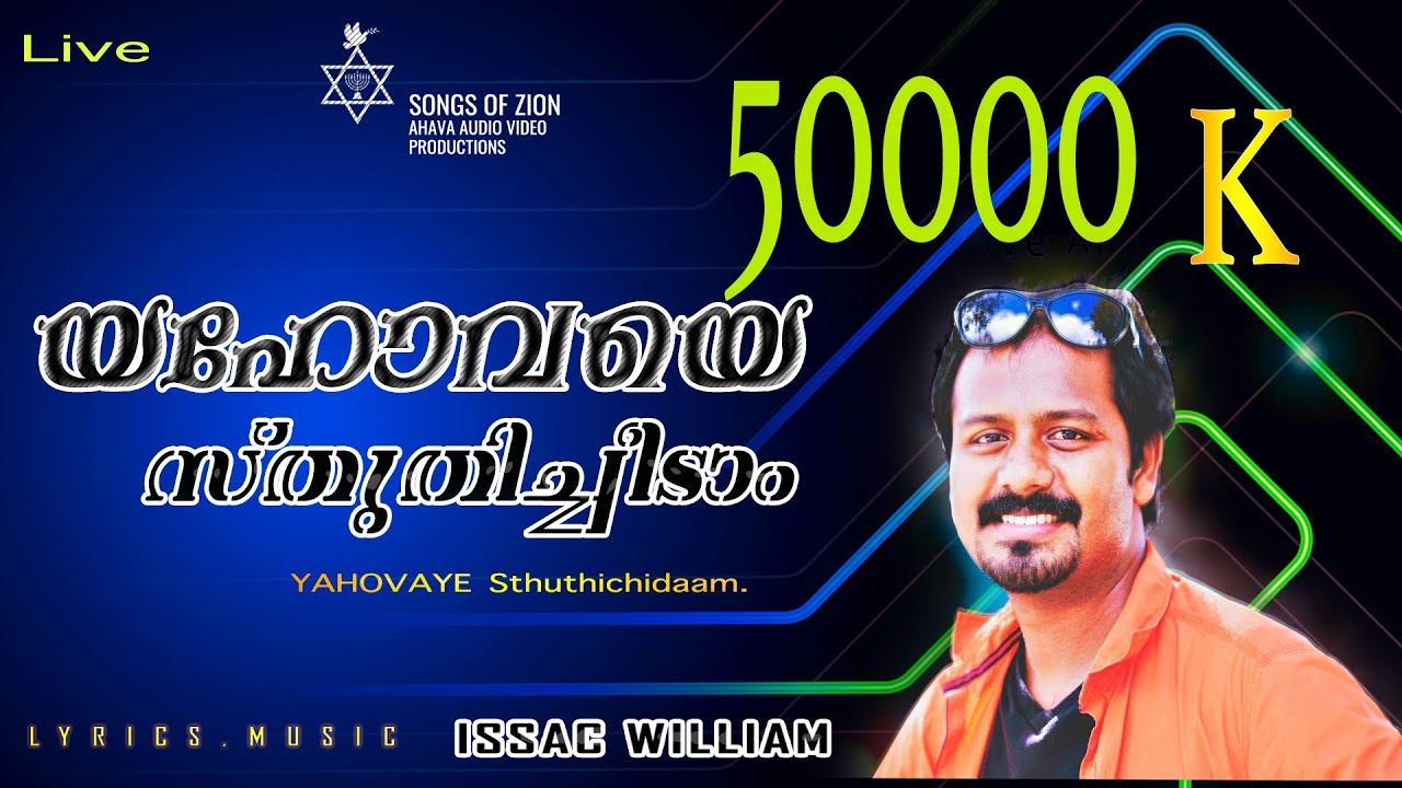 Psalm 150-Latest -Malayalam ,Tamil Worship Songs 2019