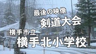 【廃校・閉校】最後の剣道大会(横手北小学校)