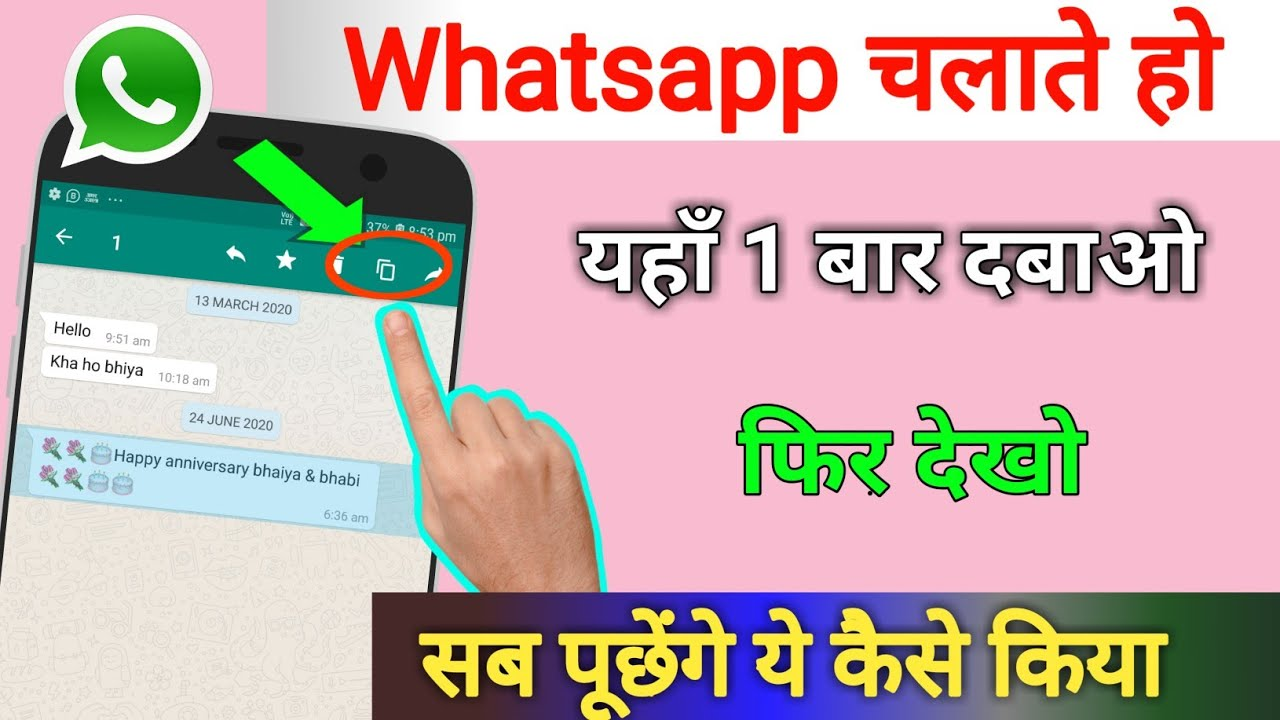 Amazing Secret Whatsapp Trick For All Whatsapp User from August 2020 to Continue ||by technical boss