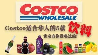 Costco适合华人的5种饮料!好喝健康纯天然!世界上最流行的超级水果被榨成汁了!没喝过你就Out了